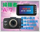 ☆育誠科技☆送16G卡『掃瞄者 A-7』掃描者行車記錄器/7玻璃鏡頭/安霸A7頂級晶片/1080P/vico TF2+ WF1可參考
