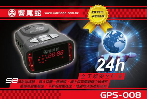 《育誠科技》送3孔擴充+強波天線『響尾蛇GPS-008』GPS衛星定位測速器/8代引擎/可選配分離式雷達/保固18個月/005 007升級版