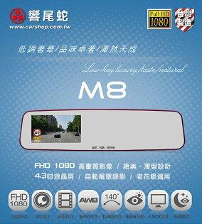 下單升級/送32G卡+3孔+天線+保固18個月『響尾蛇 M8 』 後視鏡+GPS固定測速器+流動照相預警+行車記錄器/紀錄器/4.3吋螢幕/6玻鏡頭/另售PLUS版