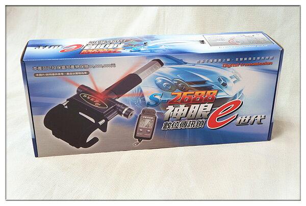 【育誠科技】『神眼E世代 S-2688』神眼2代新改款/氣壓傳訊鎖/新款接收器/另售神眼6代
