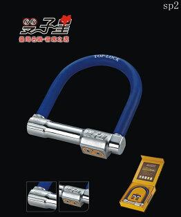 《育誠科技》『雙子星5代-超級雙子星SP2』機車鎖/防20T液壓剪/送收納袋/另有東興U型鎖