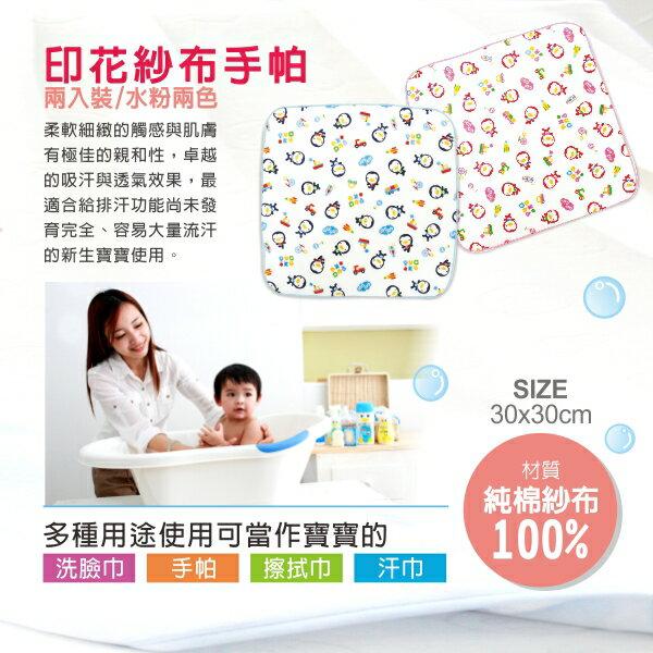 『121婦嬰用品館』PUKU 印花紗布手帕 2入(粉) - 30*30cm 3
