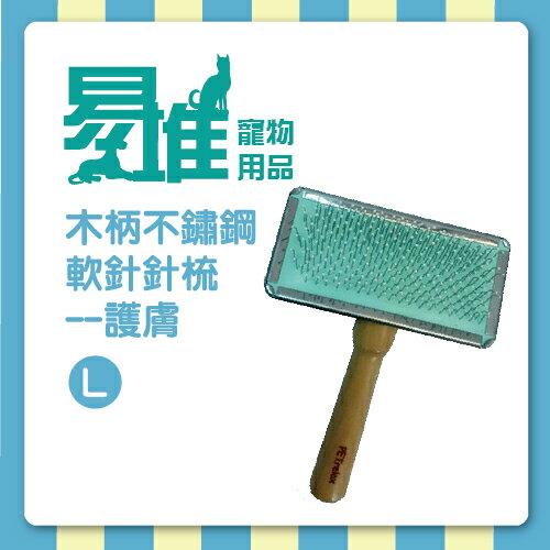 ~力奇~易堆 木柄不鏽鋼軟針針梳~護膚^(L^) PR80033~105元~ 出貨,恕不挑