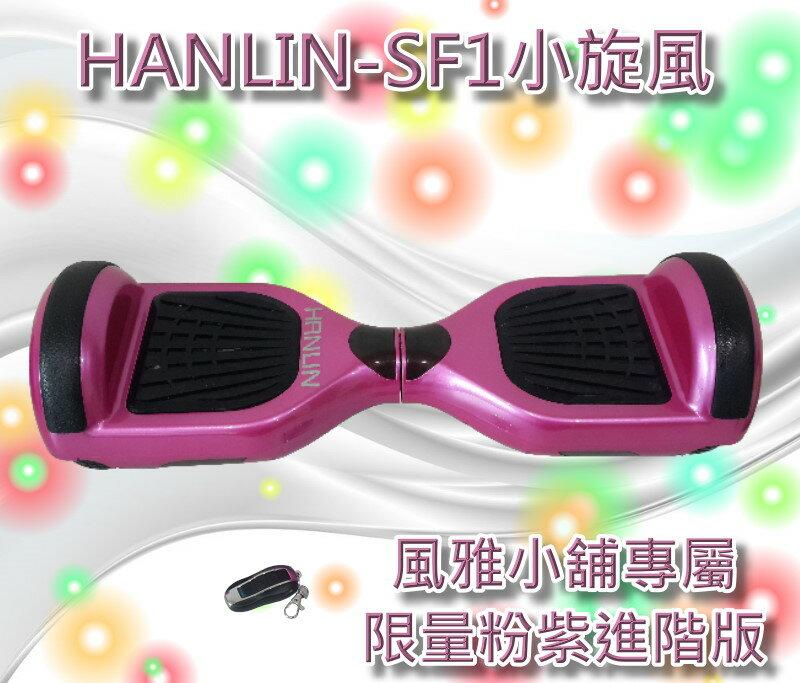 ~風雅小舖~HANLIN~SF1小炫風~智能平衡自走電動滑板車 娛樂 休閒 大人小孩都好玩