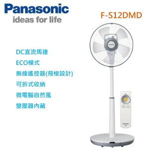 【佳麗寶】-Panasonic 國際12吋 DC微電腦 電風扇『F-S12DMD』