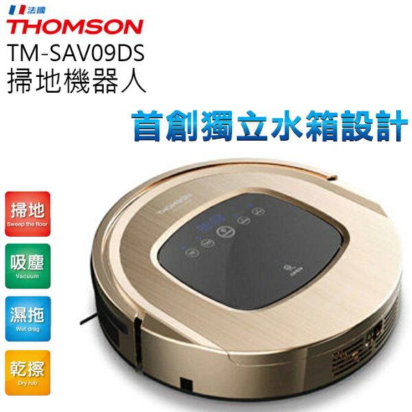 獨家銷售 ★掃地機器人★ THOMSON 湯姆笙 TM-SAV09DS 公司貨 0利率 免運