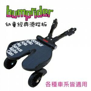 瑞典【Bumprider】幼童經典踏滑板 0
