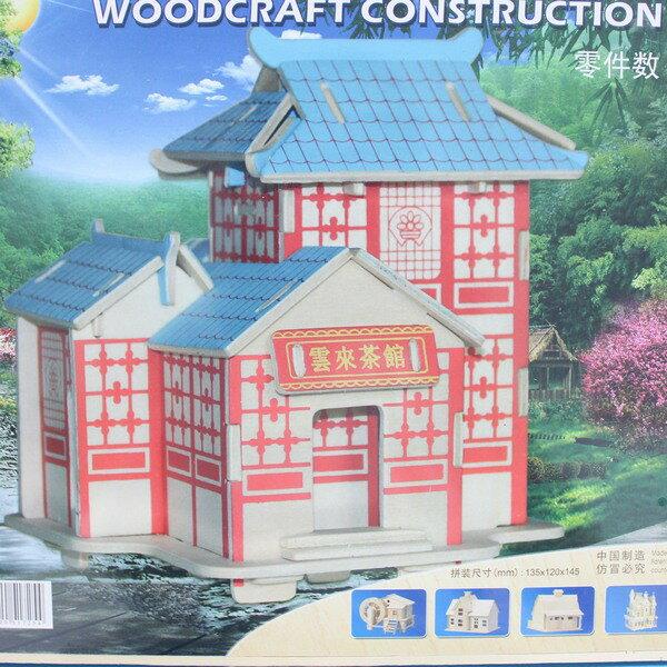 DIY木質拼圖 3D立體拼圖 立體模型屋(G-P265雲來茶館.大2片入)/一組入{定99}~四聯木質拼圖 組合式拼圖
