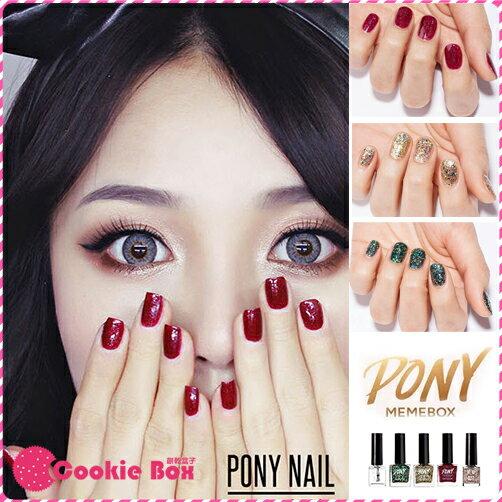 韓國 韓妝 化妝女王 PONY MEMEBOX 指甲油 手部 亮片 亮粉 系列 指甲彩繪