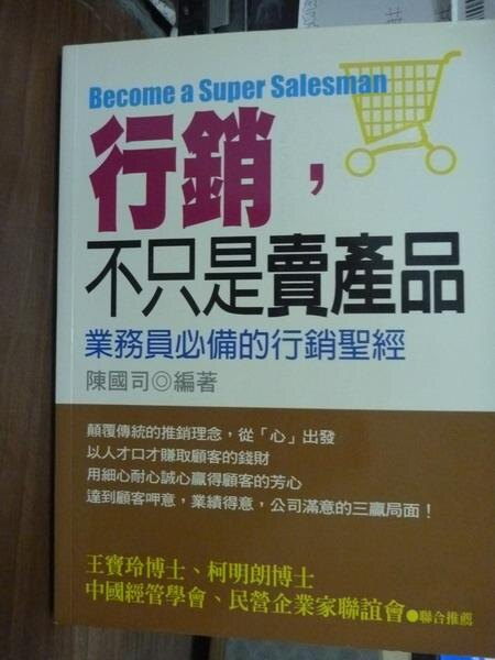 ~書寶 書T1/行銷_PEQ~行銷,不只是賣產品_陳國司