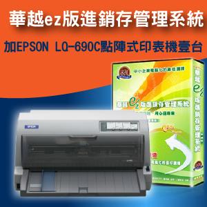 【免運】華越ez版進銷存管理系統+EPSON LQ-690C點陣印表機壹台
