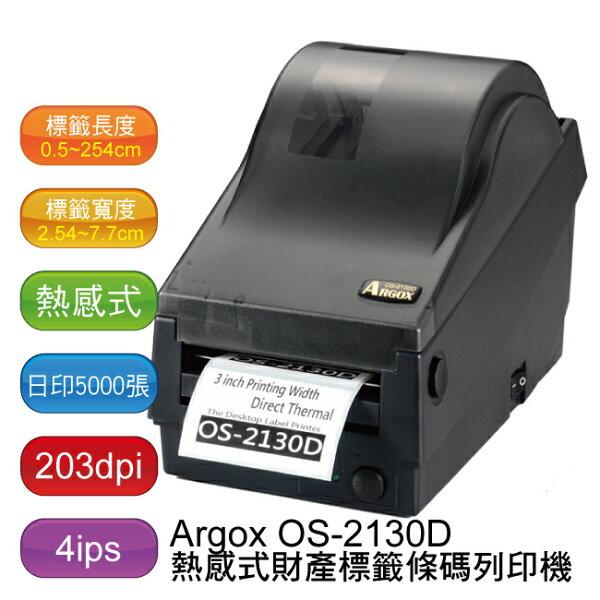 【免運】Argox OS-2130D 熱感式財產標籤條碼列印機