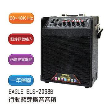 【免運】EAGLE行動藍芽擴音音箱(ELS-2098B)