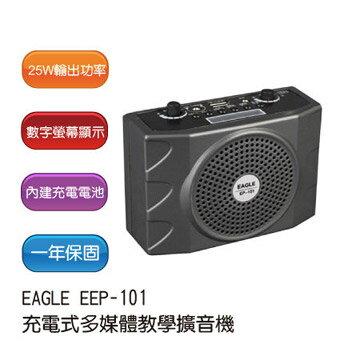 【免運‧六期0利率】EAGLE EP-101 充電式多媒體教學擴音機