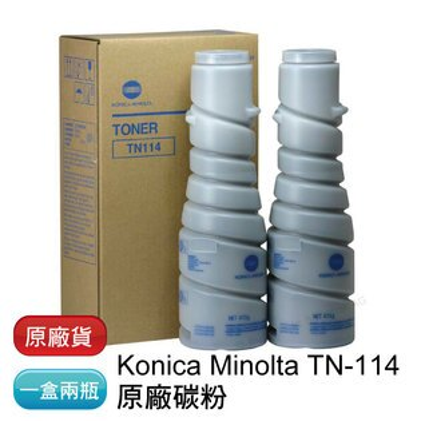 【免運】Konica Minolta TN-114 原廠影印機碳粉 - 單瓶