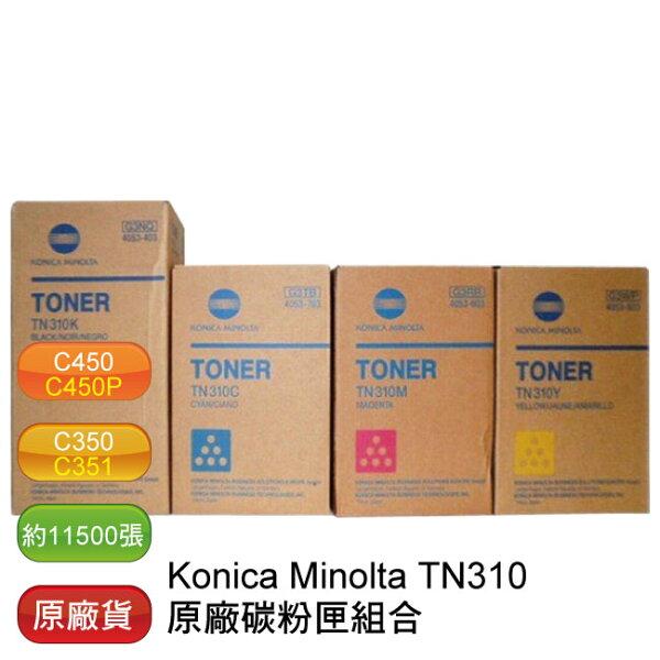 【免運】Konica Minolta TN-310 M/Y 原廠影印機彩色碳粉