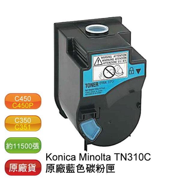 【免運】Konica Minolta TN-310C 原廠影印機藍色碳粉匣