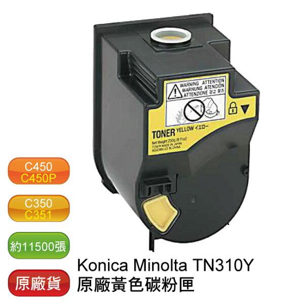 【免運】Konica Minolta TN-310Y 原廠影印機黃色碳粉匣
