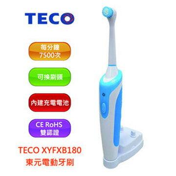 【免運】東元 TECO XYFXB180 充電式電動牙刷  (每分7500次可換刷頭 )