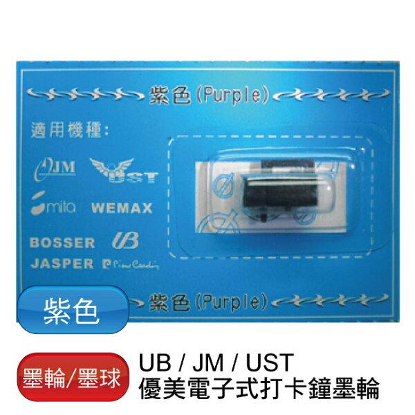 UB優美全系列電子式打卡鐘墨輪 墨球 (JM堅美/皮爾卡登/UST)