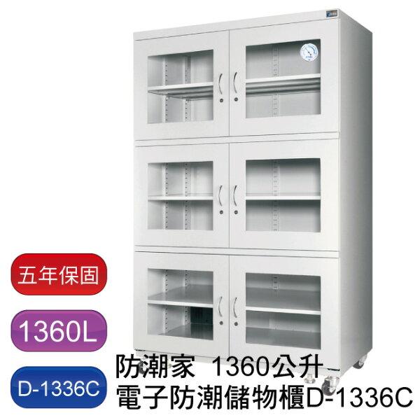 【免運】防潮家生活系列1360L電子防潮箱 - D-1336C