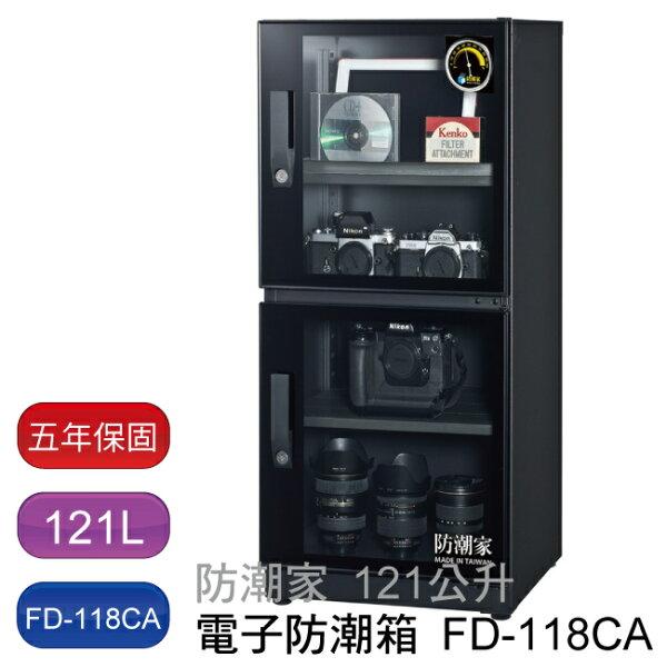 防潮家 121L FD-118CA 電子防潮箱 【台灣製造‧保固5年】