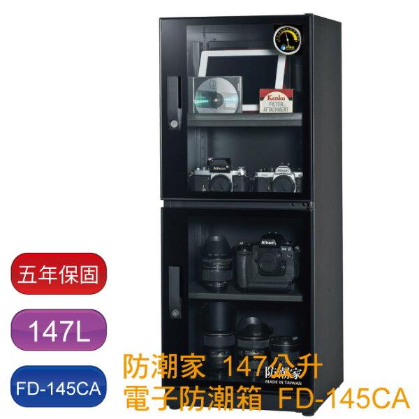 【免運】防潮家 147L FD-145CA 電子防潮箱