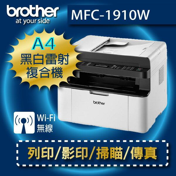【免運*6期零利率】brother MFC-1910w  無線黑白雷射複合機(樂天折扣活動) 另有1610W/1210W/J3720