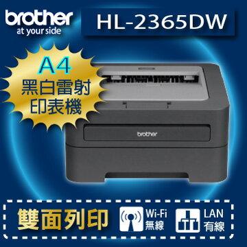 【免運*贈1支碳粉匣】brother HL-L2365DW 高速無線黑白雷射自動雙面印表機+原廠碳粉匣TN-2360*1支 另有L2700D/L2740DW
