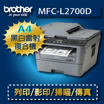 【免運*台中現貨】brother MFC-L2700D 原廠公司貨五合一黑白雷射多功能複合機 另有L2365DW/L2740DW