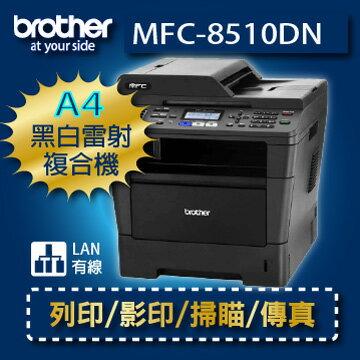 【免運‧六期 0 利率】brother MFC-8510DN 黑白雷射多功能商用複合機 另有L8850/8910DW