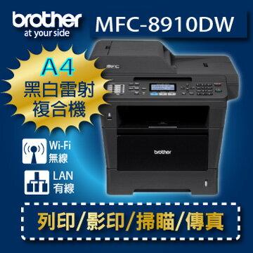 【免運*贈一般容量碳粉1支】Brother MFC-8910DW A4黑白雷射無線網路事務機+TN-3350原廠碳粉匣1支 另有9330CDW/L8850CDW