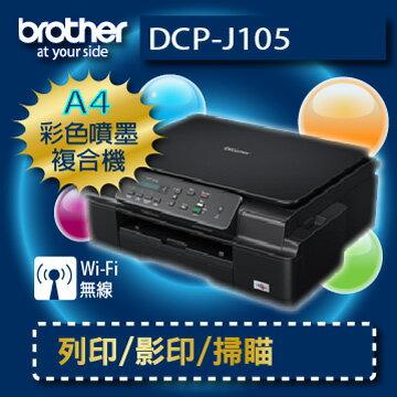 【免運*台中現貨】brother DCP-J105 多功能複合機 另有 1610W/J100/J200/T300/T500W/T800W