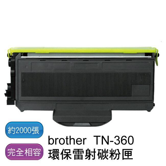 【免運】brother TN-360 環保相容性碳粉 - 全新匣非回收匣 (三入裝)