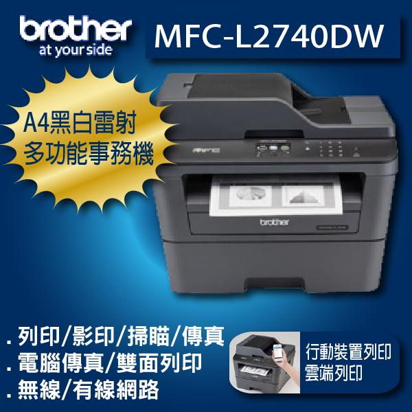 【免運】Brother MFC-L2740DW 原廠公司貨多功能雷射複合機 另有L2700DW/L2365DW