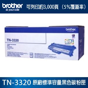 【免運】brother TN-3320 原廠標準容量雷射碳粉匣