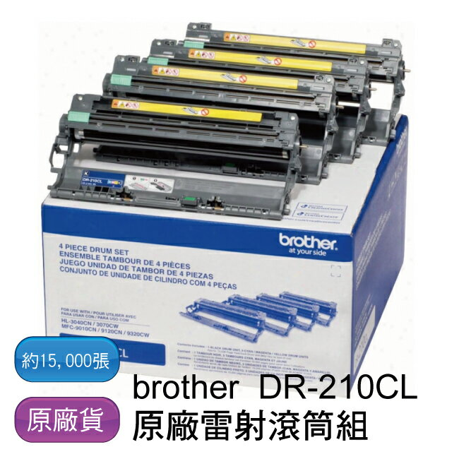~~brother DR~210CL 雷射感光滾筒組 ~ 一組4支感光鼓