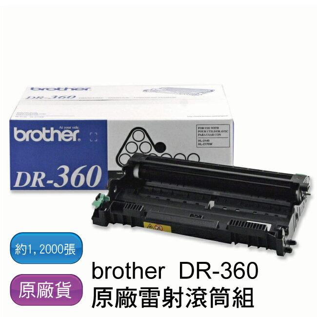 【免運】brother DR-360 原廠感光滾筒