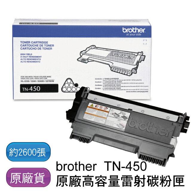 【免運】brother TN-450 原廠高容量碳粉匣兩組