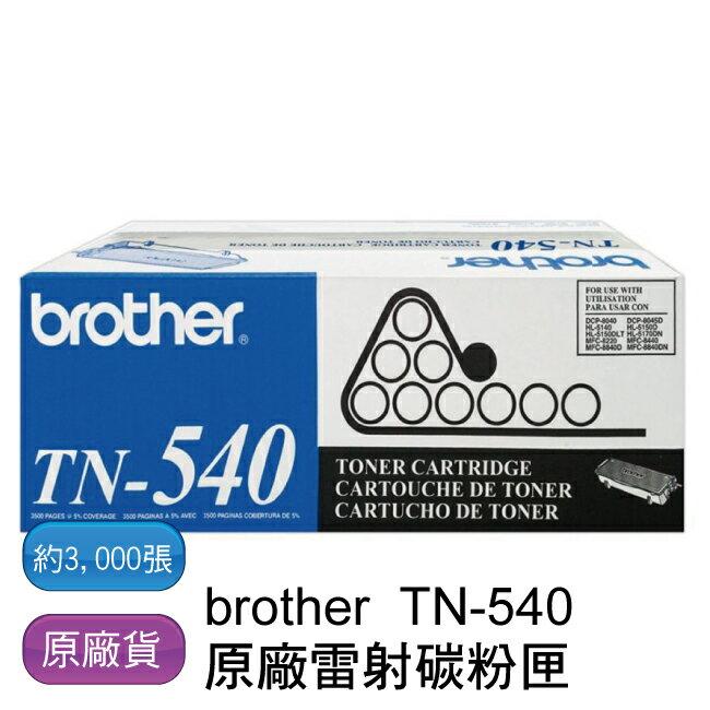【免運】brother TN-540 原廠雷射碳粉匣