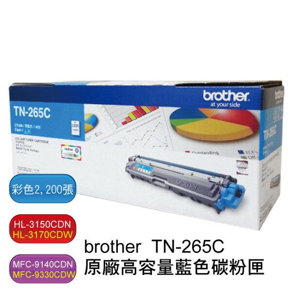 【免運】brother TN-265 原廠盒裝彩色碳粉匣TN-265C TN-265M TN-265Y 適用9330CDW