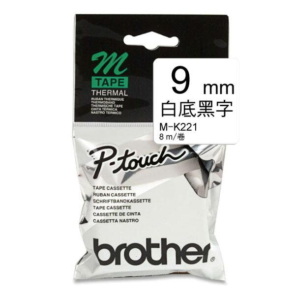 brother PT-65專用MK標籤帶 MK-221 M-K221 (9mm 白底黑字)