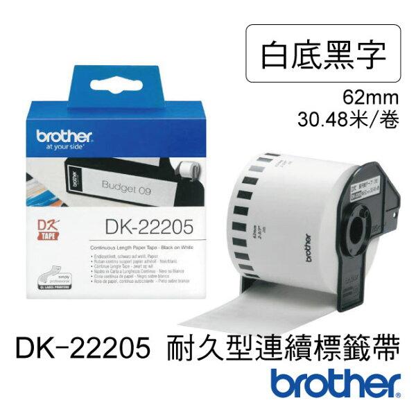 【免運】brother 連續標籤帶 DK-22205 (62mm 白底黑字 30.48m)
