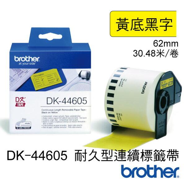 【多組優惠】brother 連續標籤帶 DK-44605 (62mm 黃底黑字 30.48m)