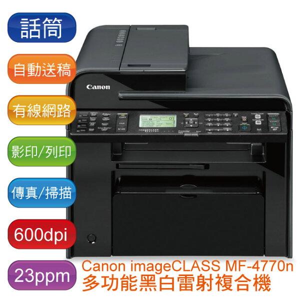 【免運】Canon imageCLASS MF-4770n 多功能黑白雷射事務機 - 原廠公司貨 (有線網路/話筒/影印/列印/傳真/掃描)