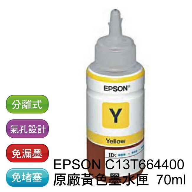 EPSON 原廠黃色墨水 C13T664400