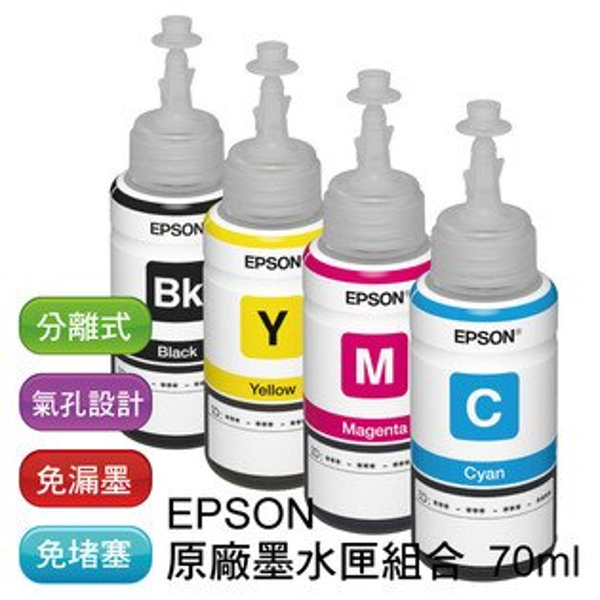 【免運】EPSON 原廠墨水組合 C13T664100/C13T664200/C13T664300/C13T664400