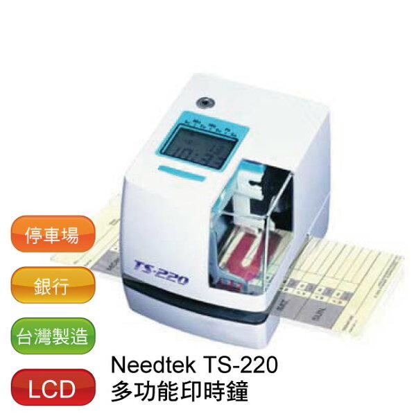 【免運】 Needtek TS-220 多功能印時鐘 (台灣製造)