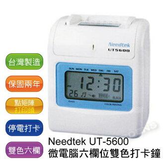 【免運】優利達 Needtek UT-5600 六欄位微電腦打卡鐘 ~ 贈100張考勤卡+10人份卡匣 (停電打卡/兩年保固)