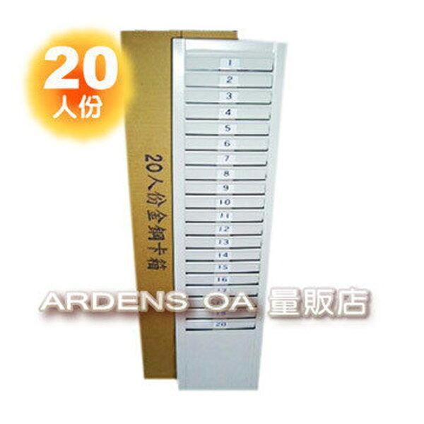 20人份大卡架 / 卡匣(鐵架) - 打卡鐘專用 (8.5x19cm 大卡)
